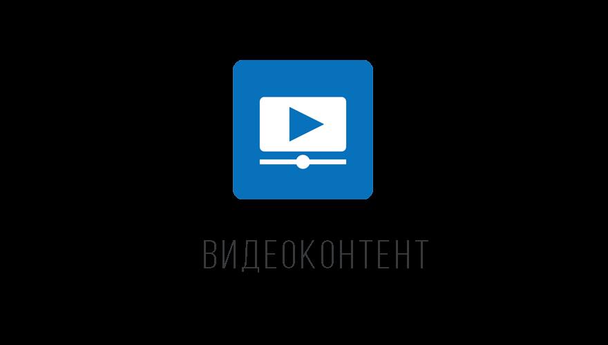 Создание видео